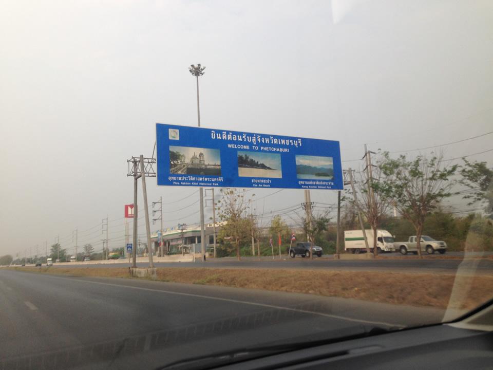 phetchaburi_begin