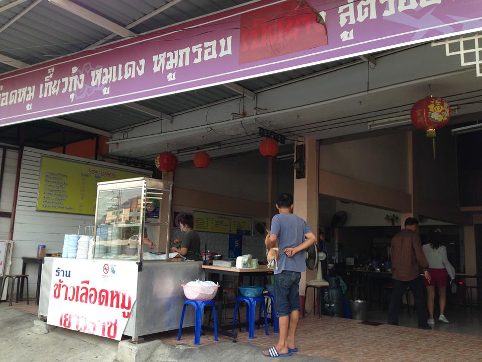 phetchaburi_hongkongstyle_food2