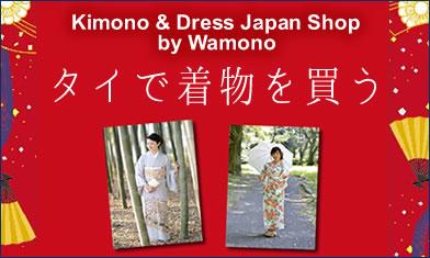 Kimono & Dress Japan Shop ขาย ชุดกิโมโน ชุดเดรส จากญี่ปุ่นโดยตรง (มือสอง)