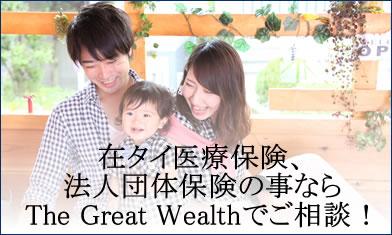 在タイ医療保険、法人団体保険の事ならThe Great Wealthでご相談!