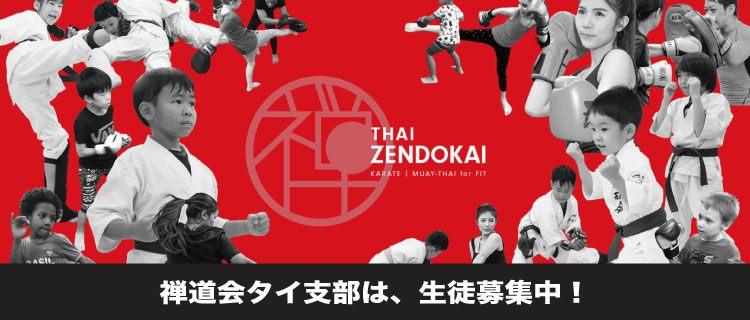 バンコクで空手を習うなら「禅道会タイ支部」